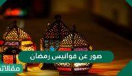 صور عن فوانيس رمضان وخلفيات مميزة وجميلة لفانوس رمضان