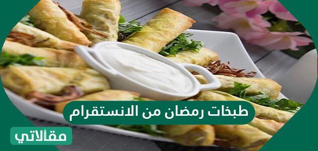 طبخات رمضان من الانستقرام