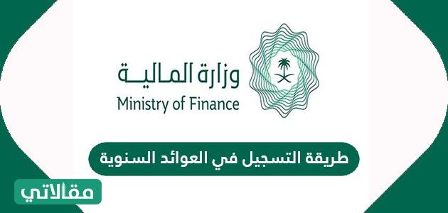 طريقة التسجيل في العوائد السنوية وزارة المالية السعودية