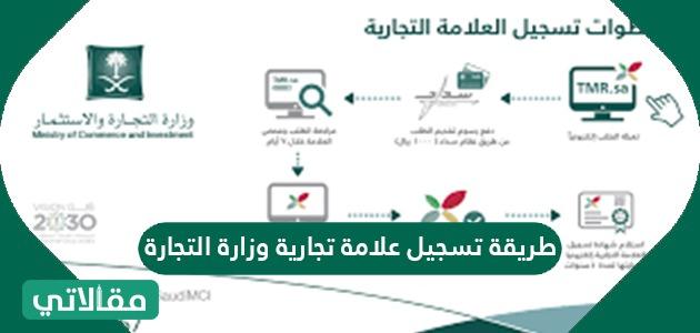 طريقة تسجيل علامة تجارية وزارة التجارة