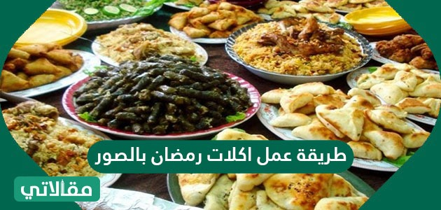 طريقة عمل اكلات رمضان بالصور ووصفات مميزة وشهية لسفرة رمضان
