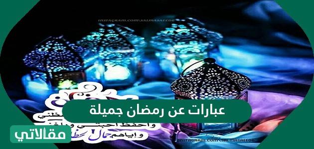 عبارات عن رمضان جميلة 2021/1442 واجمل البوستات والكلام تهنئة برمضان