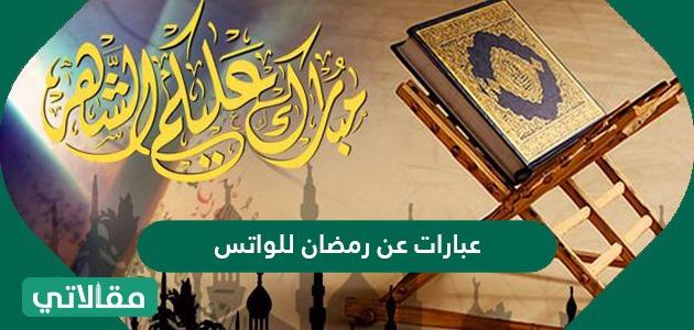 عبارات عن رمضان للواتس اب 2021 جديدة ومميزة مع أجمل الرسائل والصور