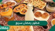 أفكار فطور رمضان سريع ومميز وغير مكلف 2021