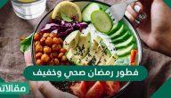 فطور رمضان صحي وخفيف ووصفات لإفطار لذيذ ومميز