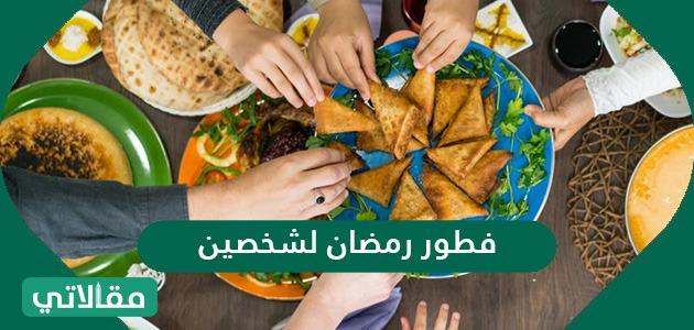 سفرة فطور رمضان لشخصين مميزة وغير تقليدية