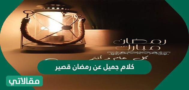 كلام جميل عن رمضان قصير 2021