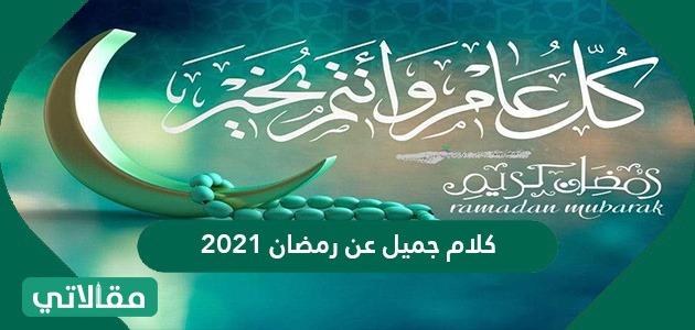 كلام جميل عن رمضان 2021 وأجمل الأدعية والعبارات والرسائل والصور 1442