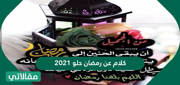 كلام عن رمضان حلو 2021 واجمل الادعية والرسائل الرمضانية مكتوبة وبالصور