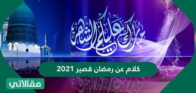 كلام عن رمضان قصير 2021 / 1442 وأجمل العبارات والرسائل والأدعية الرمضانية مكتوبة وبالصور
