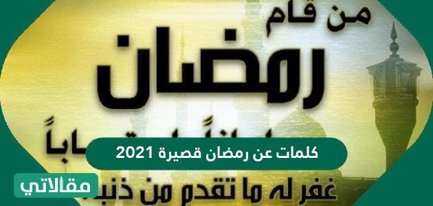 كلمات عن رمضان قصيرة 2021 واجمل العبارات والرسائل المكتوبة وبالصور 1442