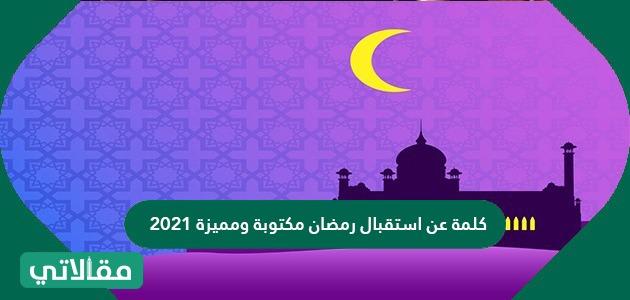 كلمة عن استقبال رمضان مكتوبة ومميزة 2021