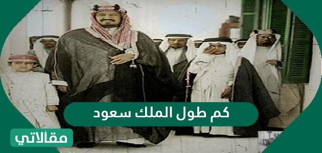 كم طول الملك سعود ؟ وما هي أهم إنجازاته؟