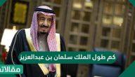 كم طول الملك سلمان بن عبد العزيز