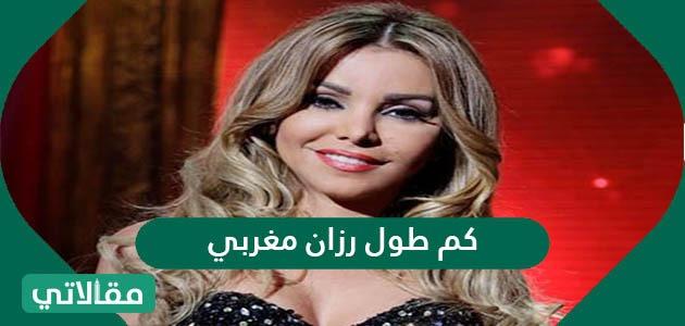 كم طول رزان مغربي؟ وما هو عمرها وكم تبلغ حجم ثروتها؟