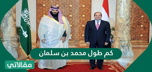 كم طول محمد بن سلمان ؟ وكم وزنه؟