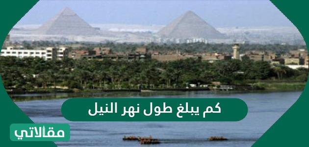 كم يبلغ طول نهر النيل ؟ ولماذا بني السد العالي عليه؟