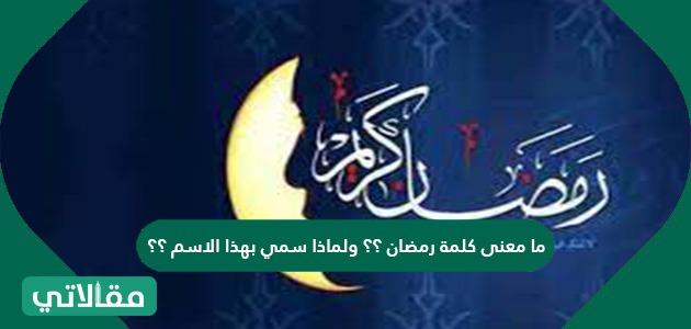 ما معنى كلمة رمضان ولماذا سمي بهذا الاسم
