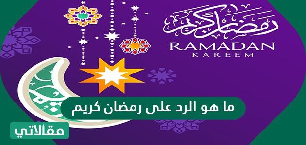 ما هو الرد على رمضان كريم بالعربي والانجليزي