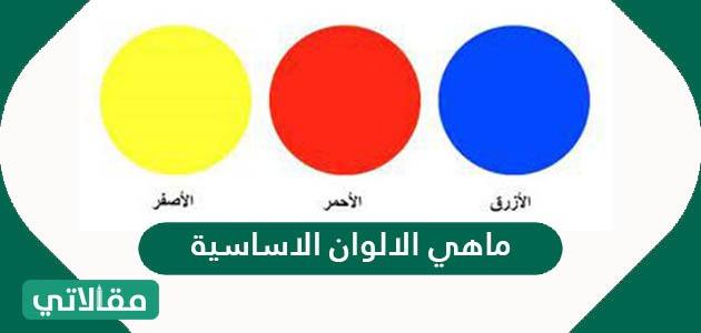 ما هي الألوان الأساسية ؟ وما هو الفرق بينها وبين الألوان الفرعية؟