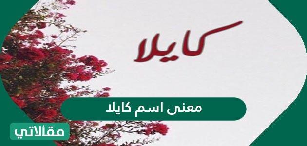 معنى اسم كايلا وصفات حامله وحكم تسميته في الإسلام