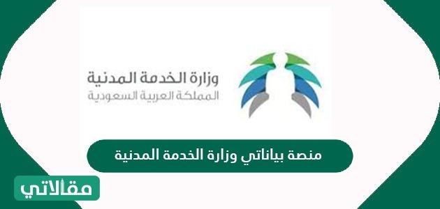 منصة بياناتي وزارة الخدمة المدنية كيفية تسجيل الدخول