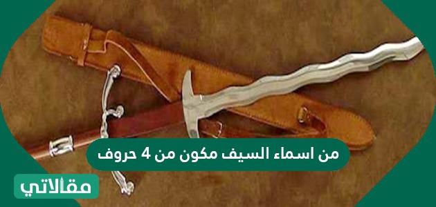 من اسماء السيف مكون من 4 حروف وأشهر أنواع السيوف ومعاني الاسماء الخاصة به