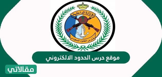 موقع حرس الحدود الالكتروني السعودي وتحميل تطبيق خدماتي حرس الحدود السعودي