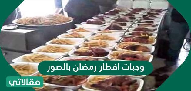 وجبات إفطار رمضان بالصور