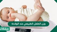 وزن الطفل الطبيعي عند الولادة
