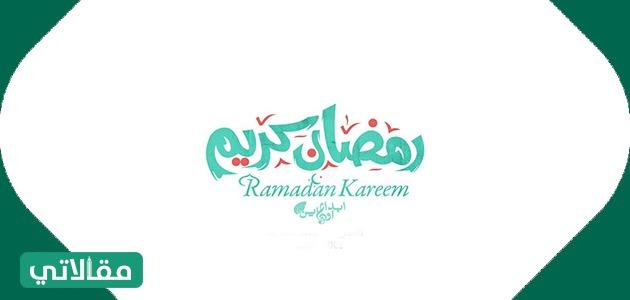 كلمة رمضان كريم بأشكال مختلفة.