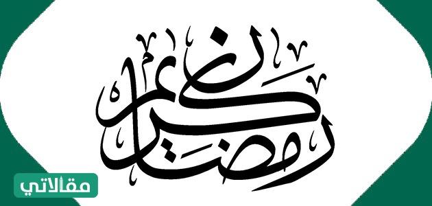كلمة رمضان كريم بأشكال مختلفة