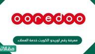 معرفة رقم اوريدو الكويت خدمة العملاء والباقات التابعة لها