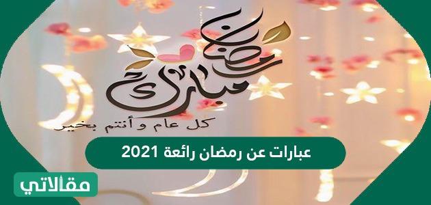 عبارات عن رمضان رائعة 2021/1442 ورسائل وكلمات مكتوبة وبالصور