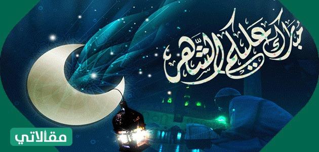 كلام عن قدوم رمضان 2021