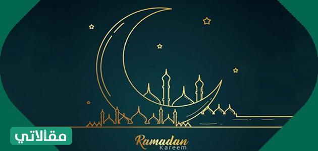 عبارات عن رمضان جميلة