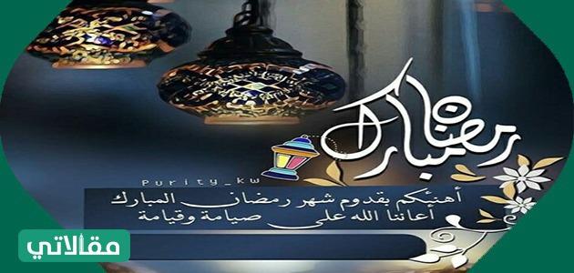 عام جديد سعيد بمناسبة شهر رمضان