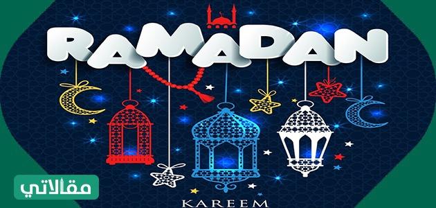 كل عام وأنتم بخير بمناسبه شهر رمضان