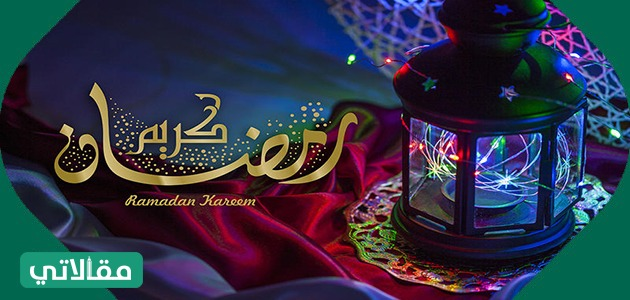 كلام عن رمضان قصير 2021