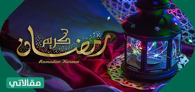 كلمات عن رمضان 2021