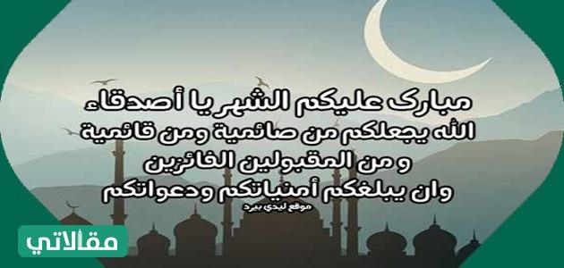 كلمة عن استقبال رمضان
