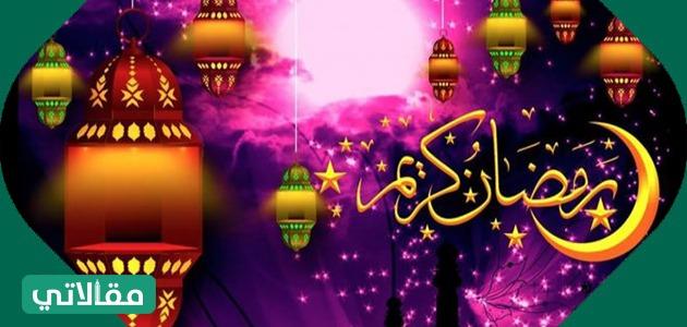 كلام عن رمضان حلو 2021
