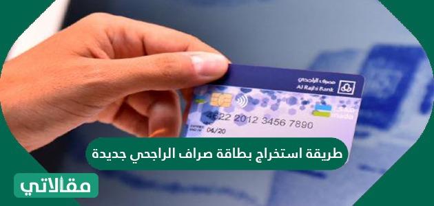 طريقة استخراج بطاقة صراف الراجحي جديدة