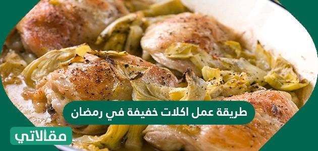 طريقة عمل أكلات خفيفة في رمضان