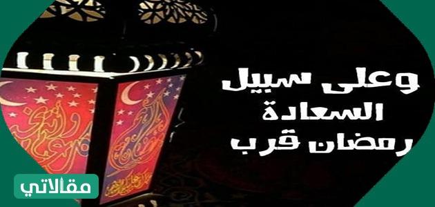 صور عن قدوم شهر رمضان 2021