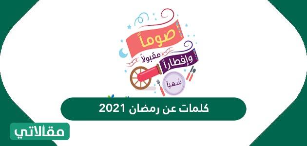 كلمات عن رمضان 2021 /1442 واجمل حالات الواتس آب عن شهر رمضان