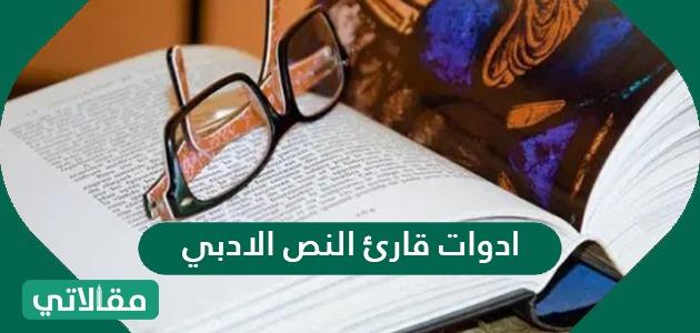 أدوات قارئ النص الأدبي