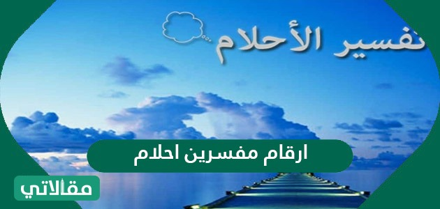أرقام مفسرين أحلام في السعودية