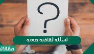 أسئلة ثقافية صعبة