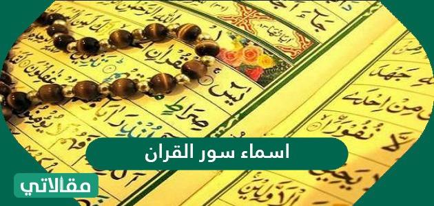 أسماء سور القرآن الكريم ومعانيها